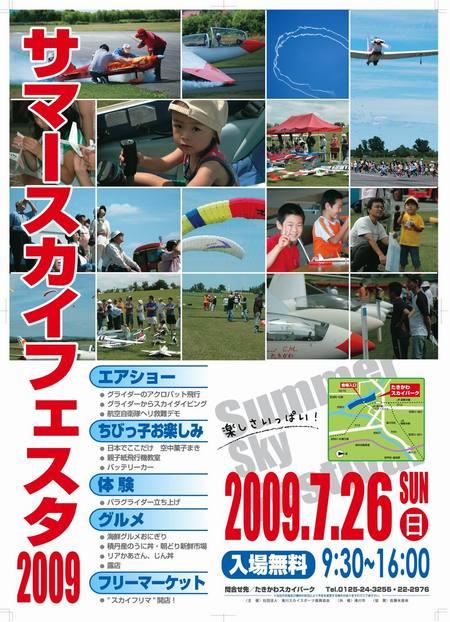 PosterChirashi.JPG