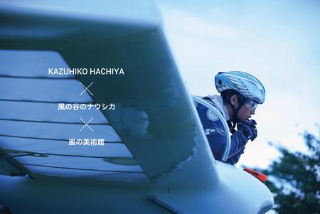 hachiyakazuhiko.jpg
