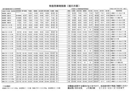 timetable_boundforAsahikawa.jpg