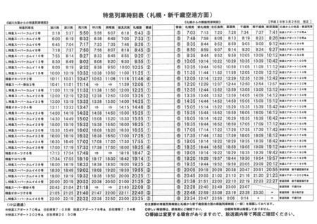 timetable_boundforSapporo.jpg